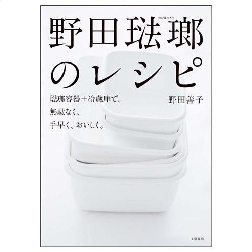 野田琺瑯のレシピ