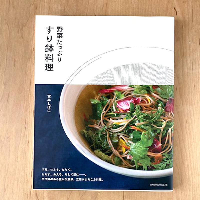 野菜たっぷりすり鉢料理