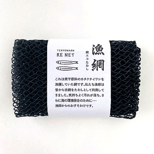 【新発売】天洋丸の漁網エコたわし
