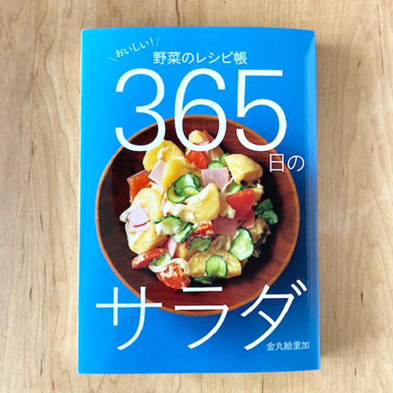 野菜のレシピ帳365日のサラダ