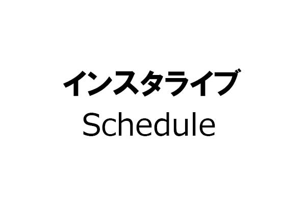 <span>スケジュール</span>9/20(日)22:00「おしえて、あやさん」台所道具の質問ライブ