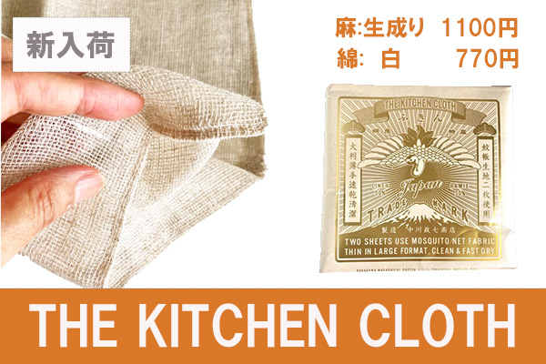 <span>新入荷</span>THE THE KITCHEN CLOTH