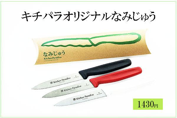 <span>なみじゅうオンライン</span>2本までポスト投函(385円)可能!