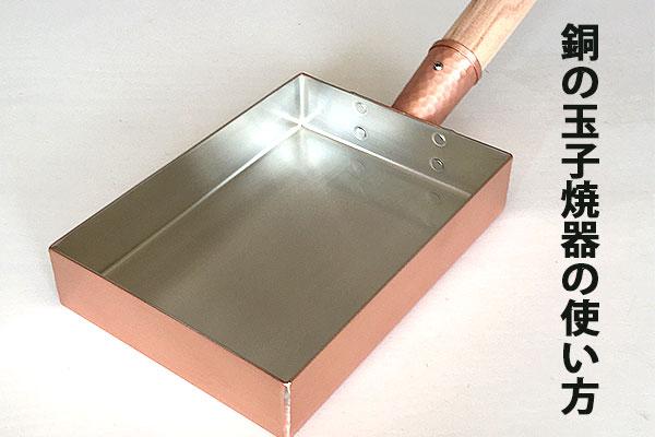 <span>銅の玉子焼の使い方</span>基本の使い方