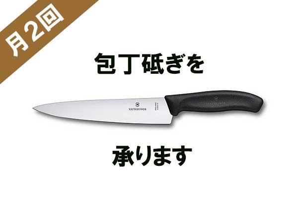 <span>キチパラ包丁砥ぎ</span>9/6(月)9/21(火)