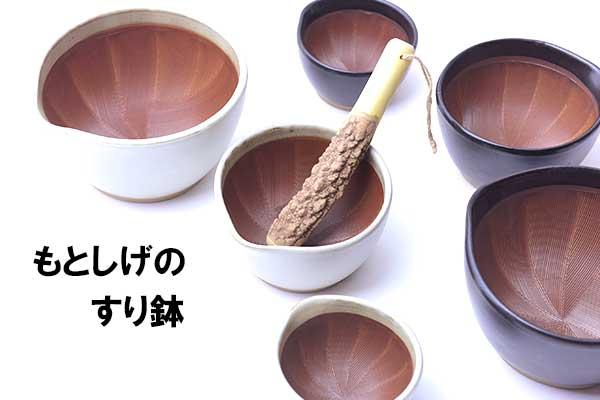 <span>島根もとしげのすり鉢</span>今月から取扱いはじめました
